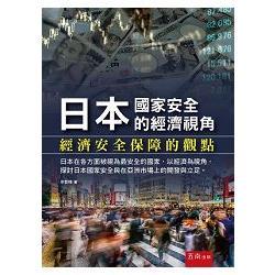 日本國家安全的經濟視角:經濟安全保障的觀點