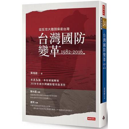 台灣國防變革:1982-2016