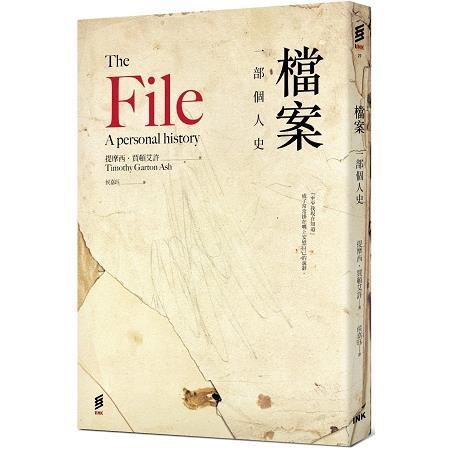 檔案:一部個人史The File: a personal history