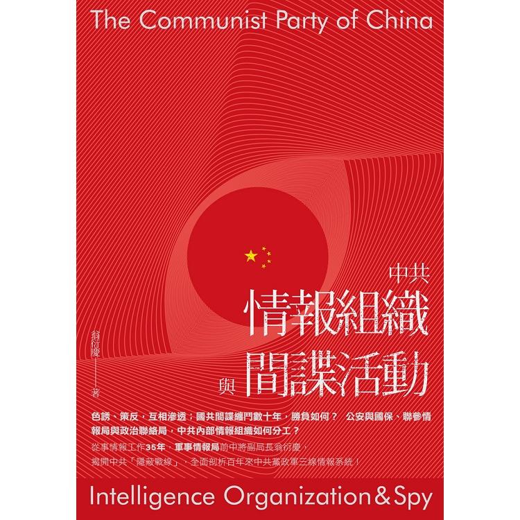 中共情報組織與間諜活動