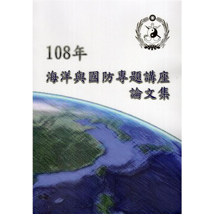 108年海洋與國防專題講座論文集