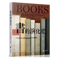 書的演化史:六千年來人類知識載體大變遷