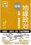 圖解地緣政治~主權、資源與戰爭