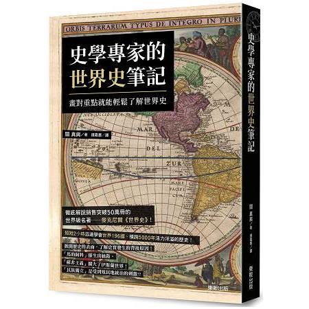 史學專家的世界史筆記 :  話對重點就能輕鬆了解世界史 /
