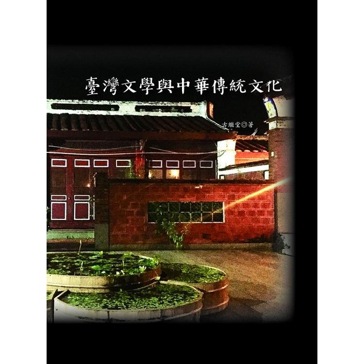 臺灣文學與中華傳統文化