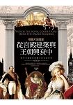 用圖片說歷史:從宮殿建築與王朝興衰中,看見充滿慾望與權力的宮廷故事