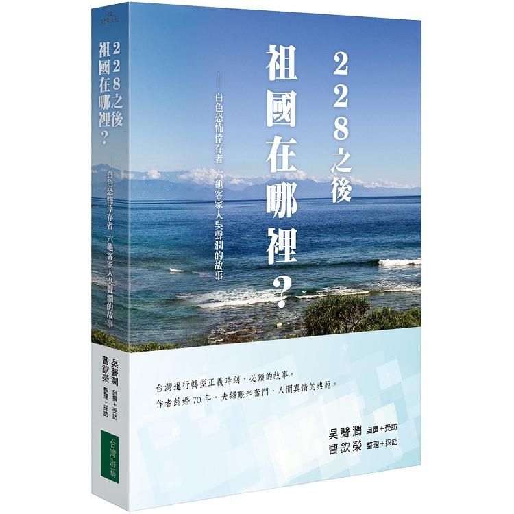 228之後 祖國在哪裡:白色恐怖倖存者 六龜客家人吳聲潤的故事