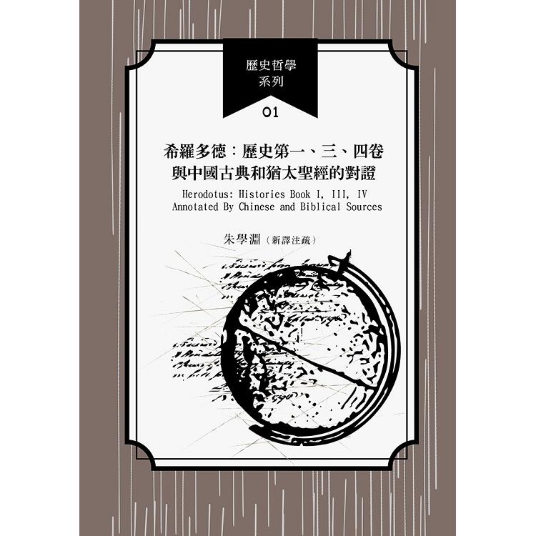 希羅多德:歷史第一、三、四卷與中國古典和猶太聖經的對證
