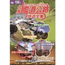 台灣國道公路旅遊全集