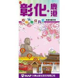 彰化+鹿港吃喝玩樂旅遊地圖手冊