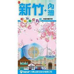 新竹+內灣吃喝玩樂旅遊地圖手冊