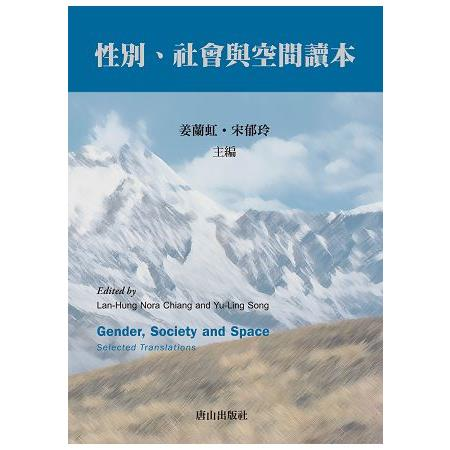 性別、社會與空間讀本 = Gender, society and space selected translations /