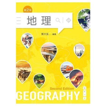 地理(第二版)