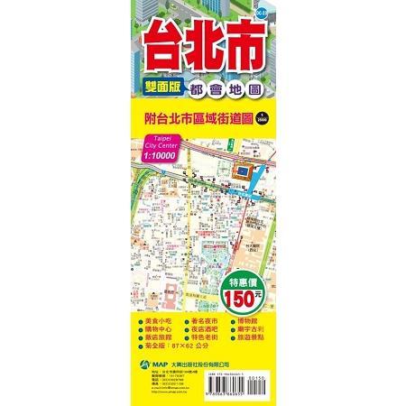 台北市都會地圖