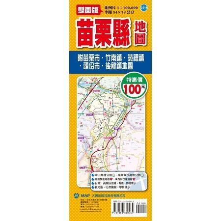 苗栗縣地圖