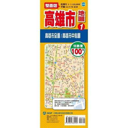 高雄市地圖1