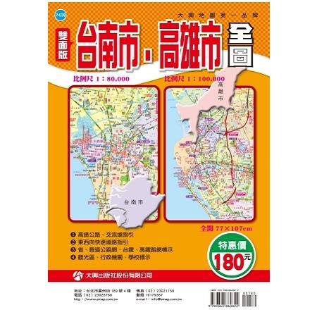 台南市、高雄市全圖