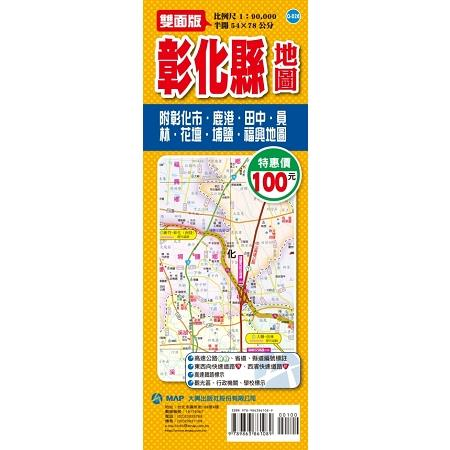 彰化縣地圖