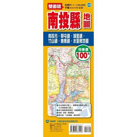 南投縣地圖