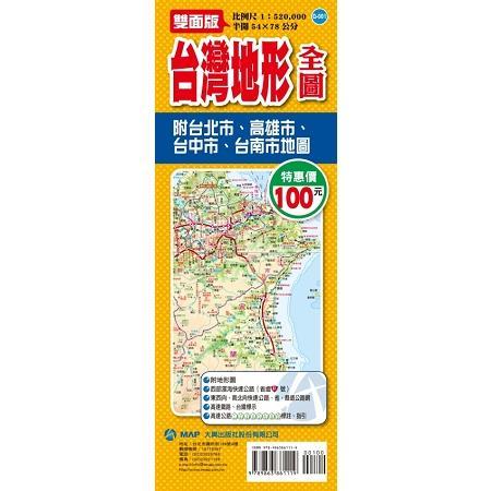 台灣地形全圖
