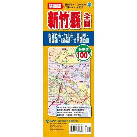 新竹縣地圖