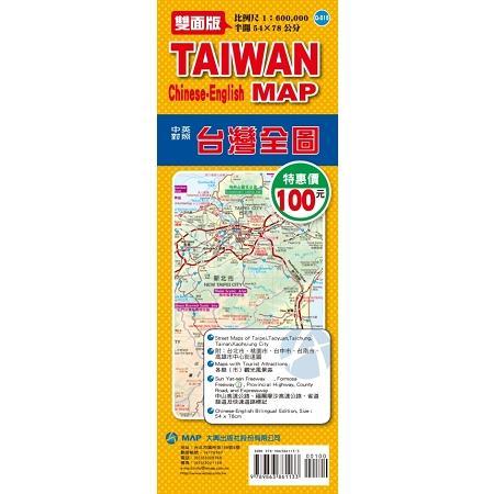 TAIWAN MAP ( 中英對照 )