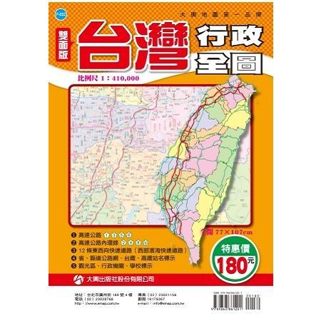 台灣行政全圖