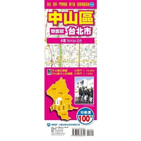 中山區街道圖