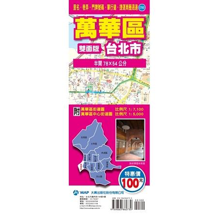 萬華區街道圖