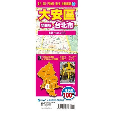 大安區街道圖