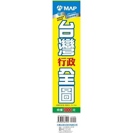 台灣行政全圖 (防水鋁掛)