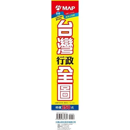 台灣行政全圖(防水上光)