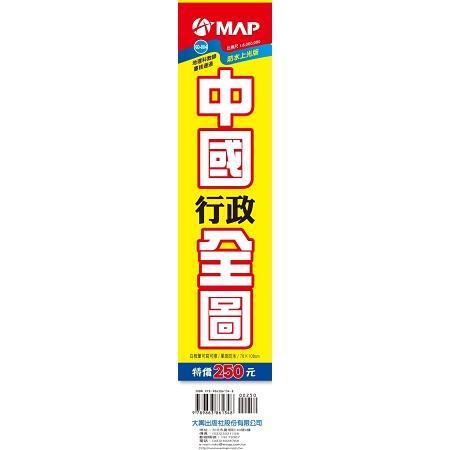 中國行政全圖 (防水上光)