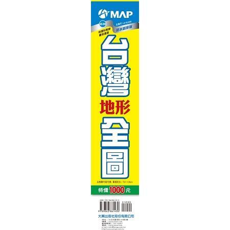 台灣地形全圖 (防水鋁掛)