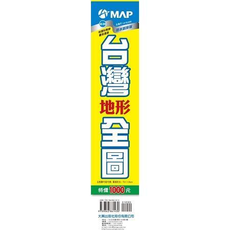 台灣地形全圖(防水上光)
