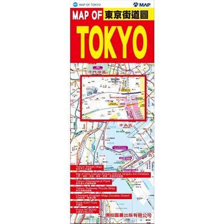 MAP OF TOKYO東京街道圖 (中英文)