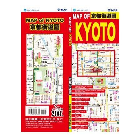 京都街道圖