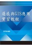 遙感與GIS應用實習教程