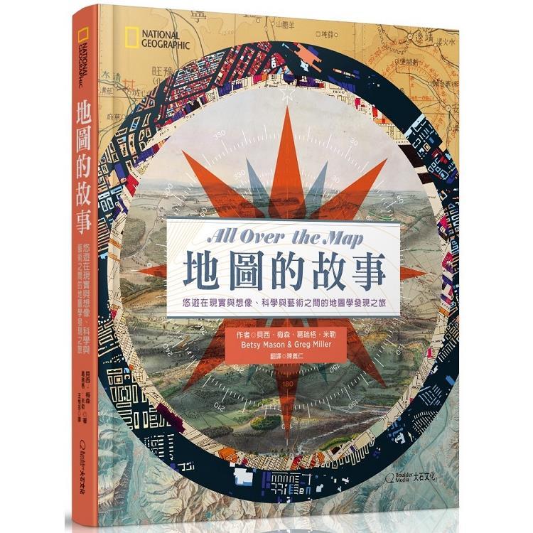 地圖的故事:悠遊在現實與想像、科學與藝術之間的地圖學發現之旅