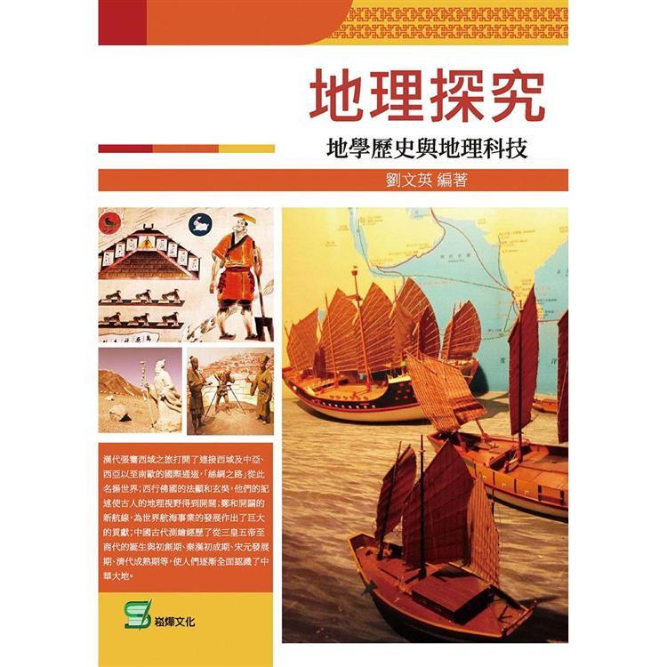 地理探究:地學歷史與地理科技