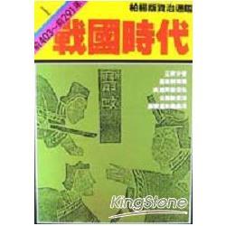 戰國時代(柏楊版資治通鑑平裝版1)
