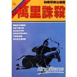 萬里誅殺(柏楊版資治通鑑平裝版8)