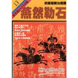 燕然勒石(柏楊版資治通鑑平裝版13)