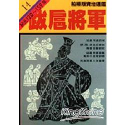 跋扈將軍(柏楊版資治通鑑平裝版14)