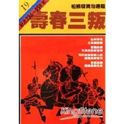 壽春三叛(柏楊版資治通鑑平裝版19)