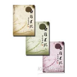 白話史記(1-3)