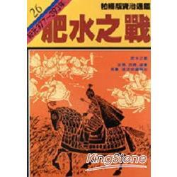 肥水之戰(柏楊版資治通鑑平裝版26)