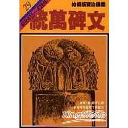 統萬碑文(柏楊版資治通鑑平裝版29)