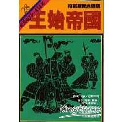 王始帝國(柏楊版資治通鑑平裝版28)