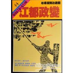 江都政變(柏楊版資治通鑑平裝版44)
